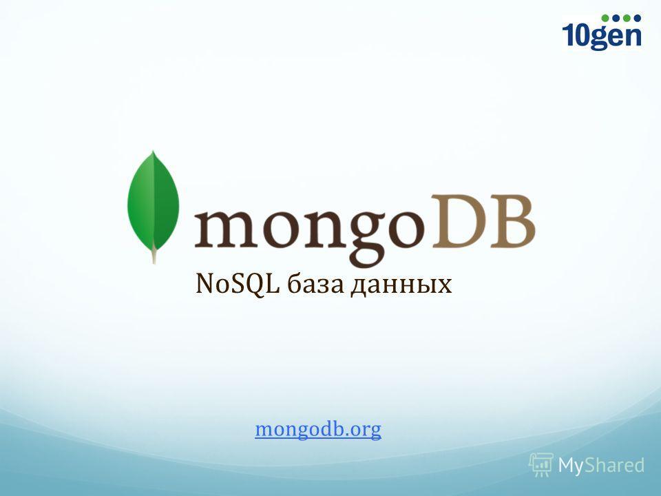 mongodb.org NoSQL база данных
