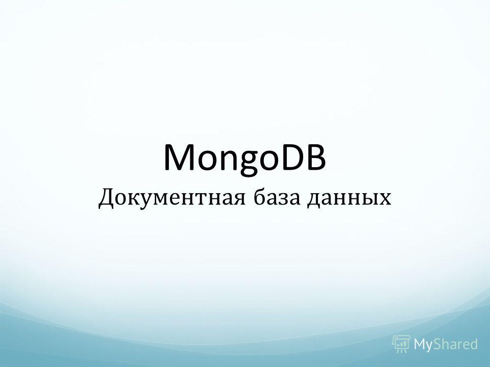 MongoDB Документная база данных