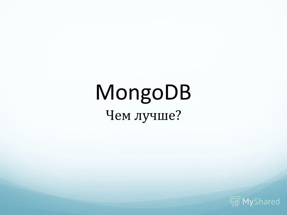 MongoDB Чем лучше?