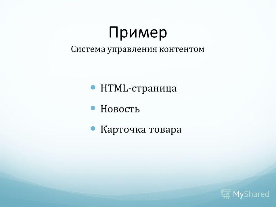 Пример HTML-страница Новость Карточка товара Система управления контентом