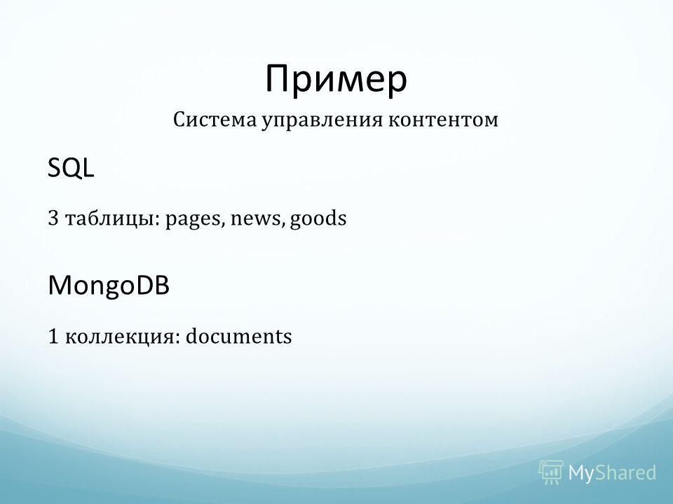 Пример Система управления контентом SQL 3 таблицы: pages, news, goods MongoDB 1 коллекция: documents