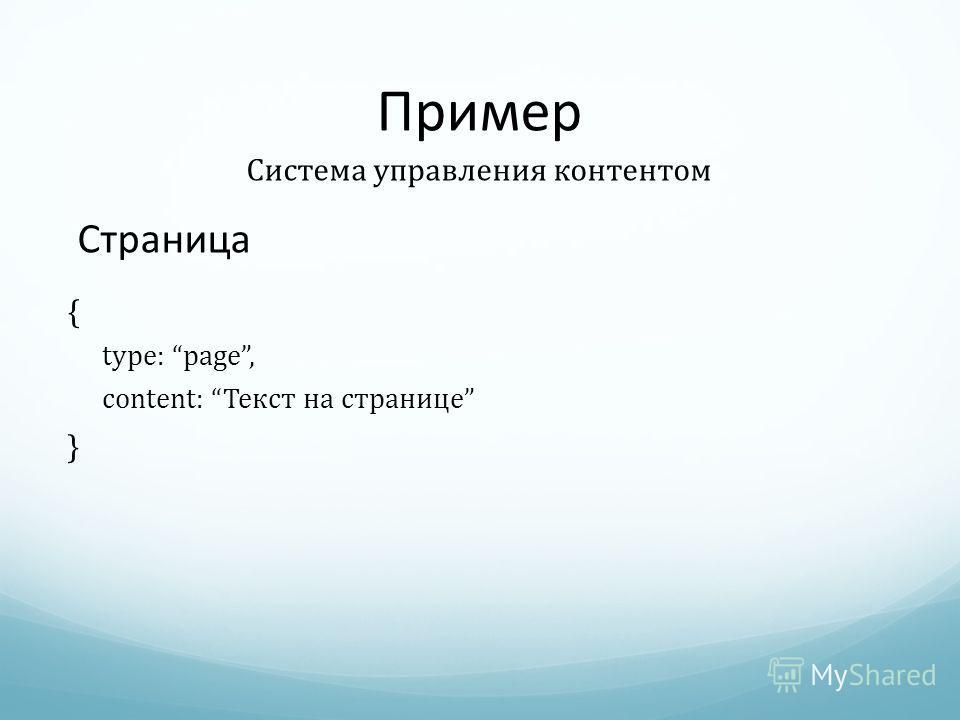 Пример Система управления контентом Страница { type: page, content: Текст на странице }