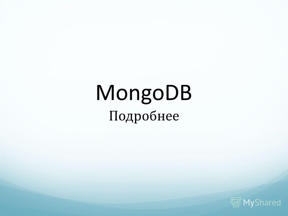 MongoDB Подробнее