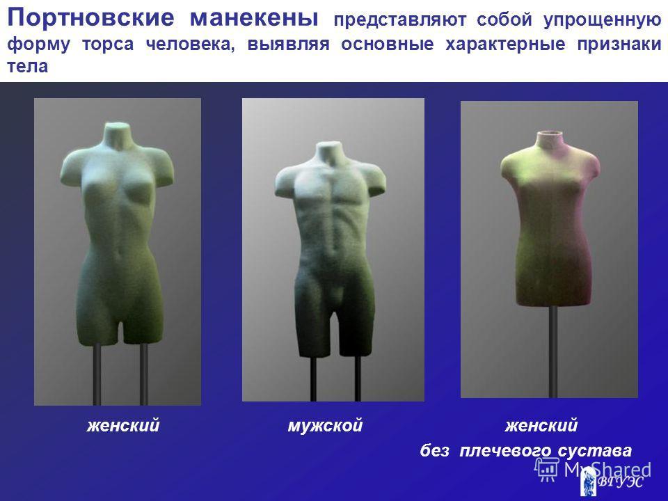 Портновские манекены представляют собой упрощенную форму торса человека, выявляя основные характерные признаки тела женский мужской женский без плечевого сустава