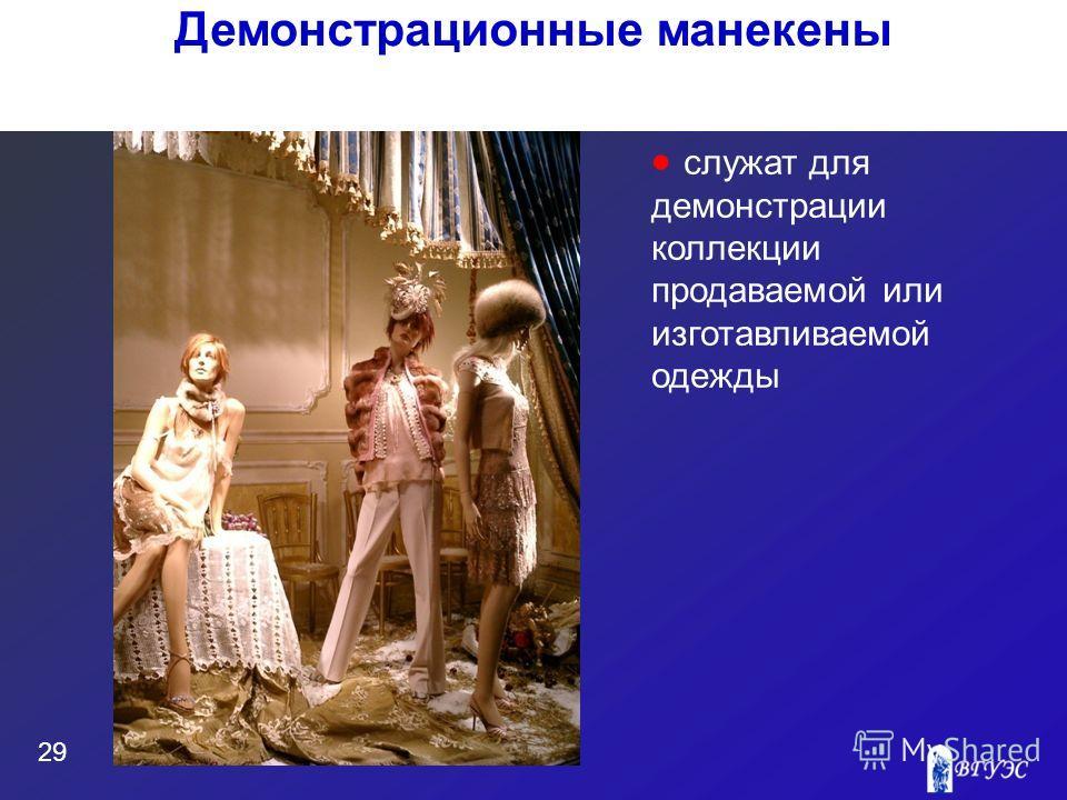служат для демонстрации коллекции продаваемой или изготавливаемой одежды 29 Демонстрационные манекены
