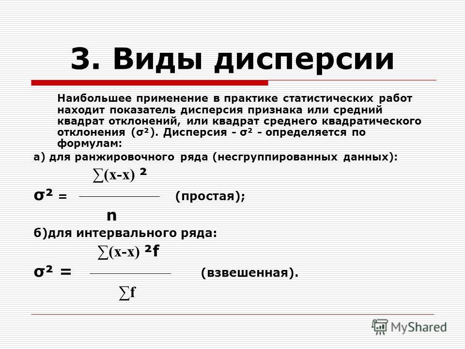 3. Виды дисперсии Наибольшее применение в практике статистических работ находит показатель дисперсия признака или средний квадрат отклонений, или квадрат среднего квадратического отклонения (σ²). Дисперсия - σ² - определяется по формулам: а) для ранж