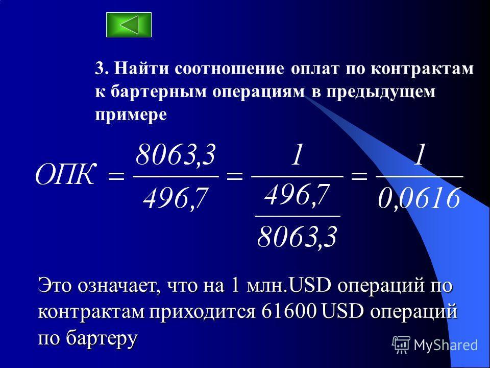 3. Найти соотношение оплат по контрактам к бартерным операциям в предыдущем примере Это означает, что на 1 млн.USD операций по контрактам приходится 61600 USD операций по бартеру