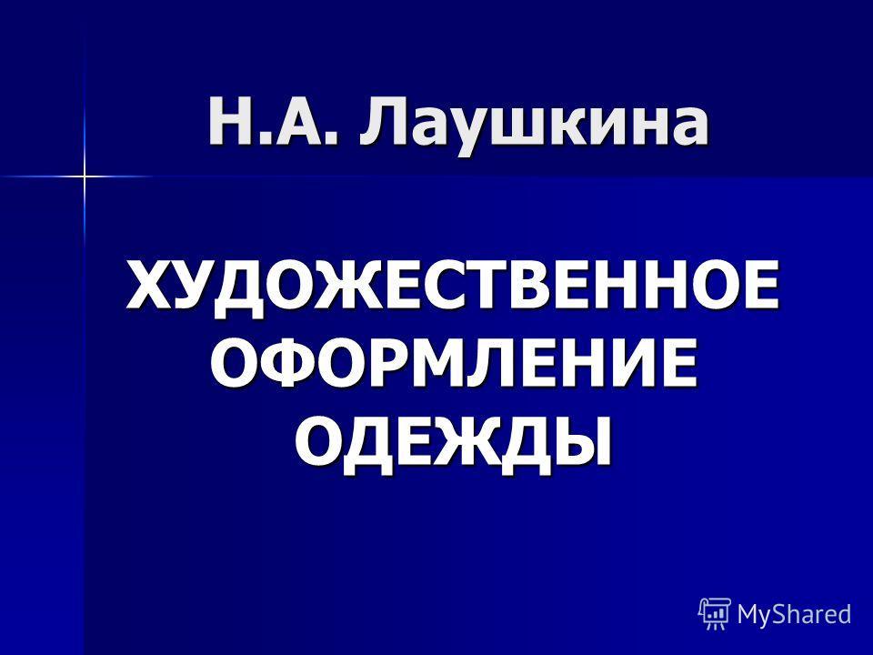 Н.А. Лаушкина ХУДОЖЕСТВЕННОЕ ОФОРМЛЕНИЕ ОДЕЖДЫ