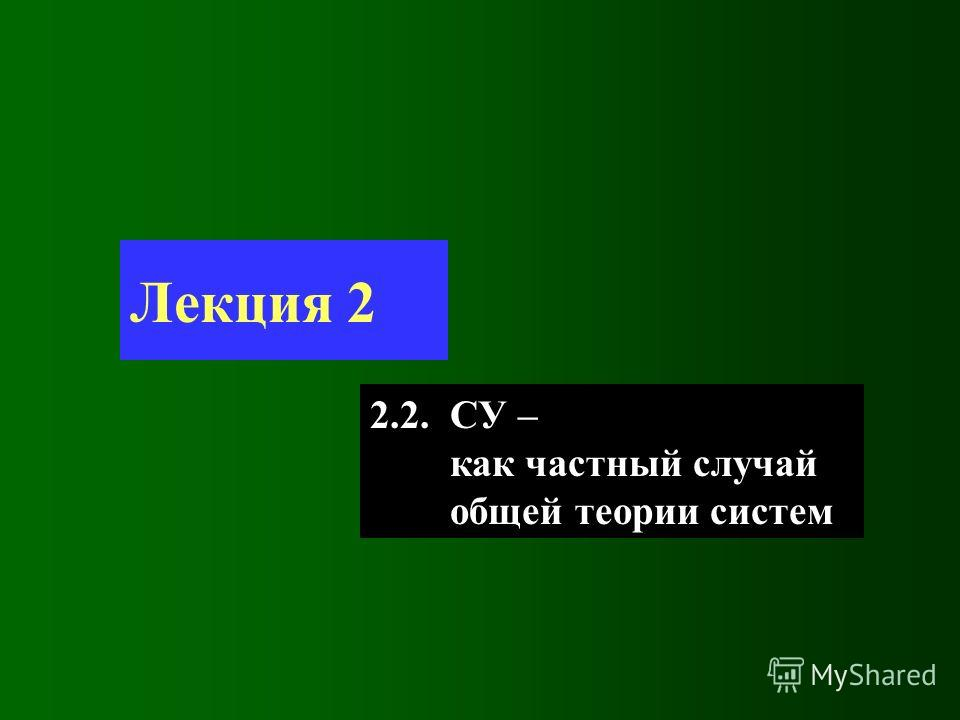2.2. СУ – как частный случай общей теории систем Лекция 2
