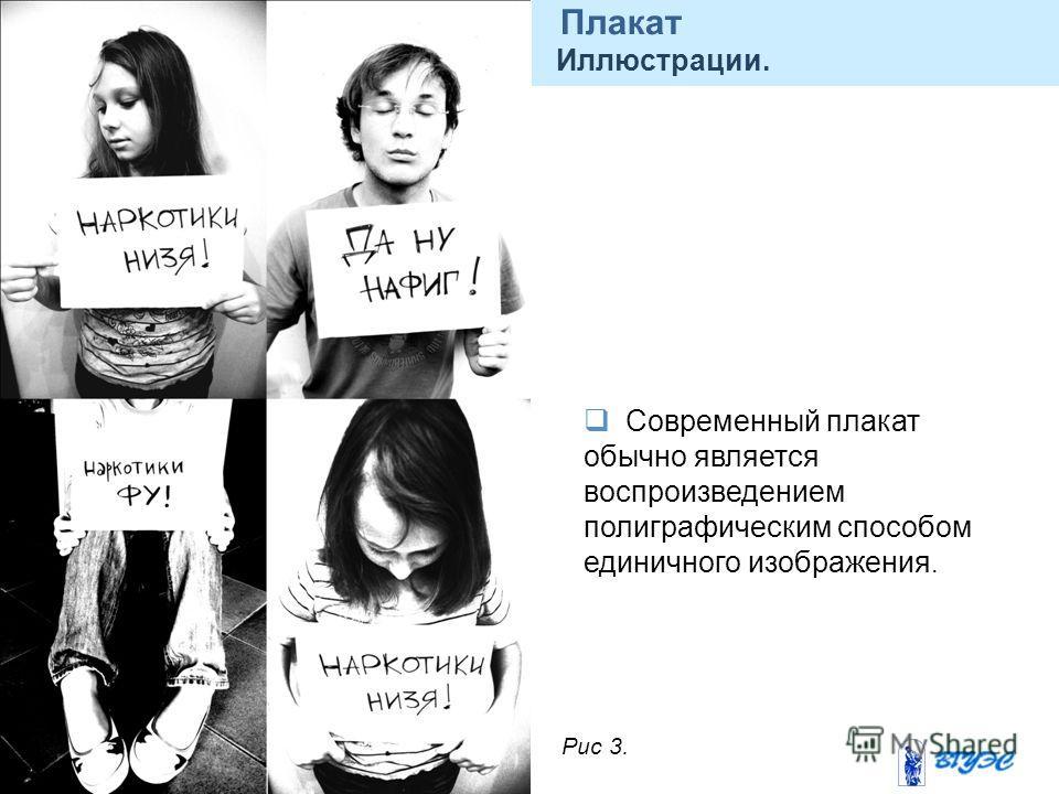 7 Плакат Иллюстрации. Рис 3. Современный плакат обычно является воспроизведением полиграфическим способом единичного изображения.