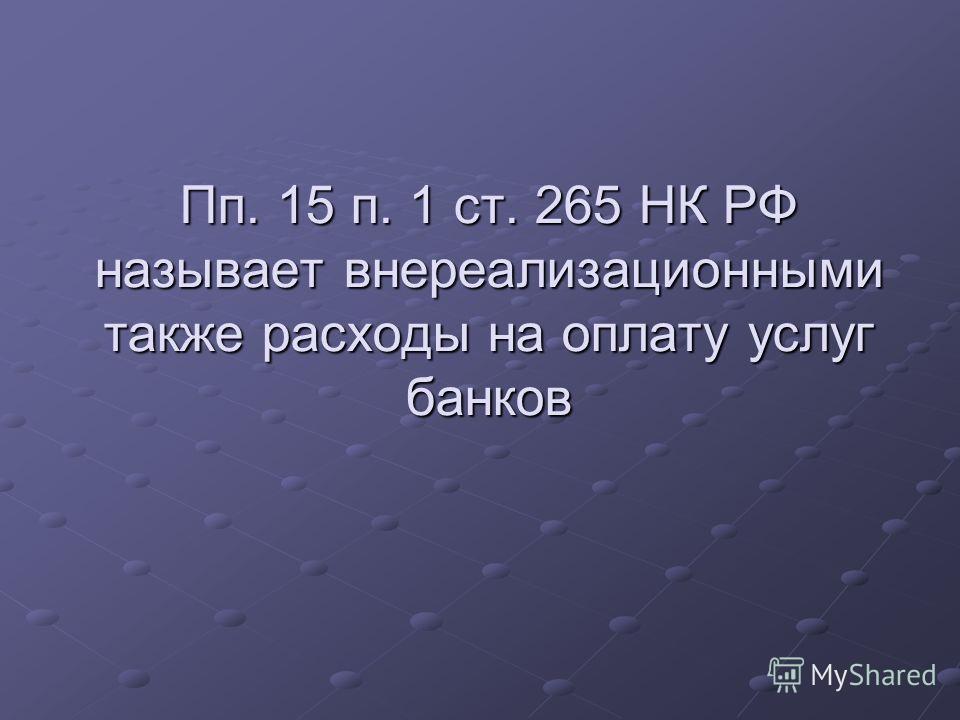 Пп. 15 п. 1 ст. 265 НК РФ называет внереализационными также расходы на оплату услуг банков