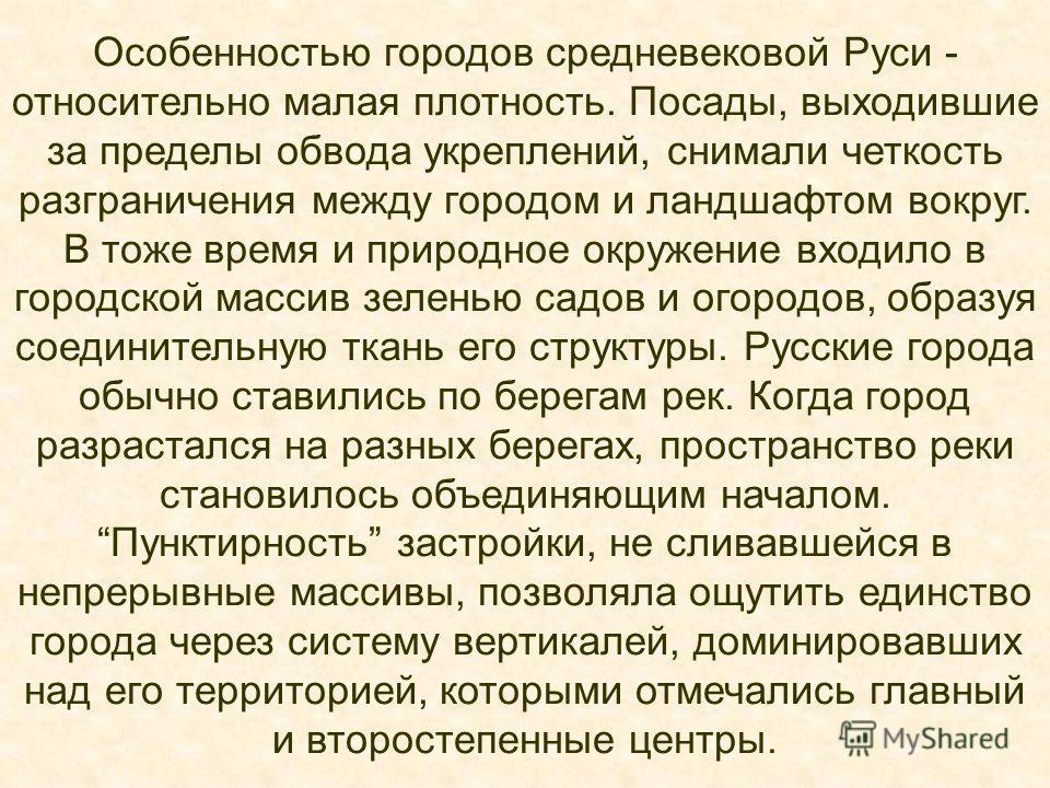 Особенностью городов средневековой Руси - относительно малая плотность. Посады, выходившие за пределы обвода укреплений, снимали четкость разграничения между городом и ландшафтом вокруг. В тоже время и природное окружение входило в городской массив з