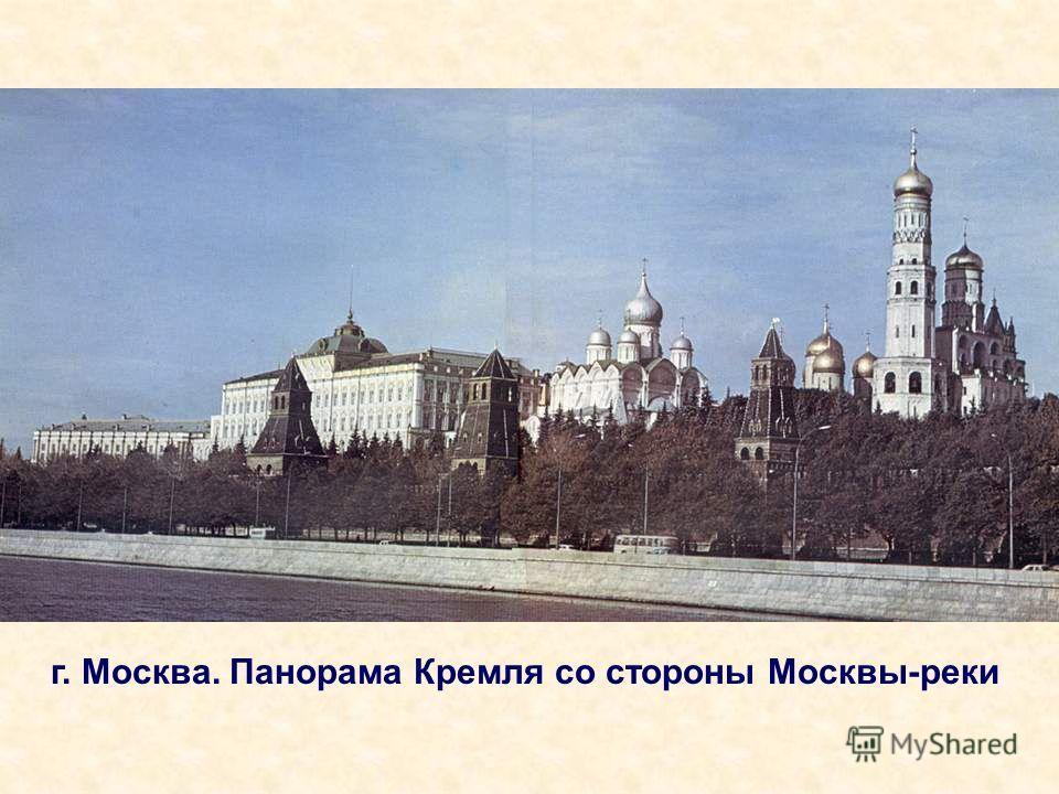г. Москва. Панорама Кремля со стороны Москвы-реки