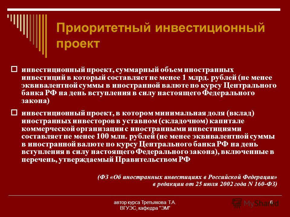 автор курса Третьякова Т.А. ВГУЭС, кафедра