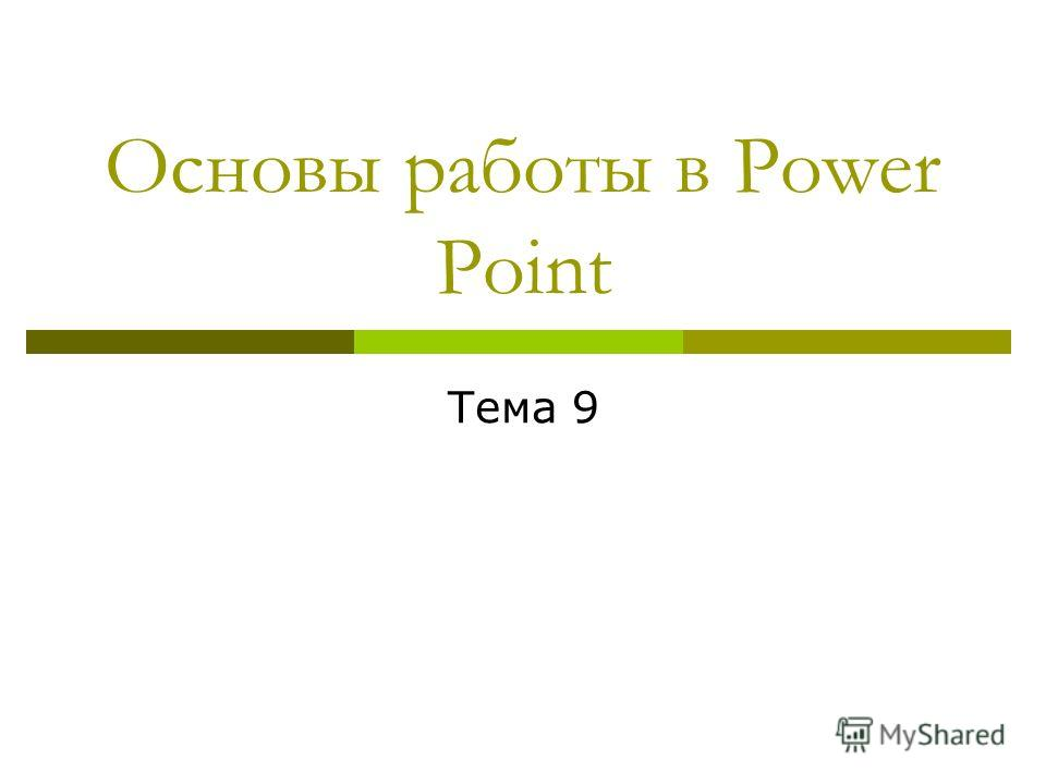 Основы работы в Power Point Тема 9