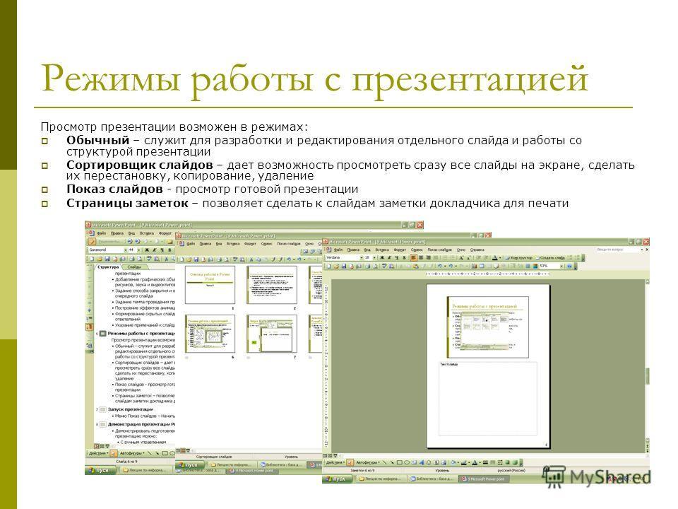 Режимы работы с презентацией Просмотр презентации возможен в режимах: Обычный – служит для разработки и редактирования отдельного слайда и работы со структурой презентации Сортировщик слайдов – дает возможность просмотреть сразу все слайды на экране,