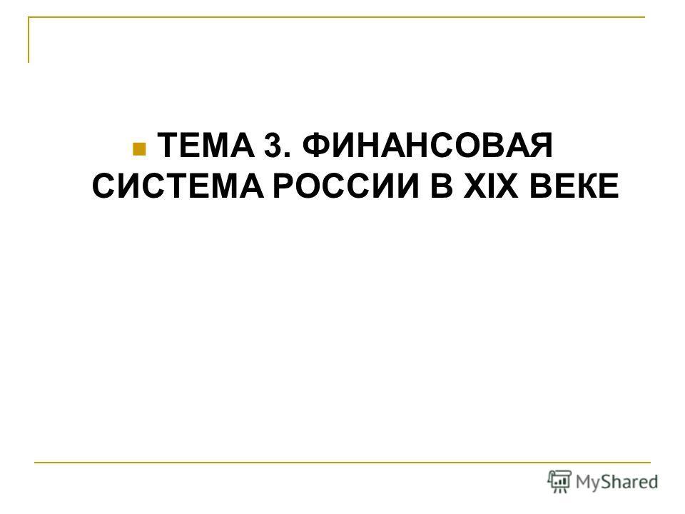 ТЕМА 3. ФИНАНСОВАЯ СИСТЕМА РОССИИ В XIX ВЕКЕ