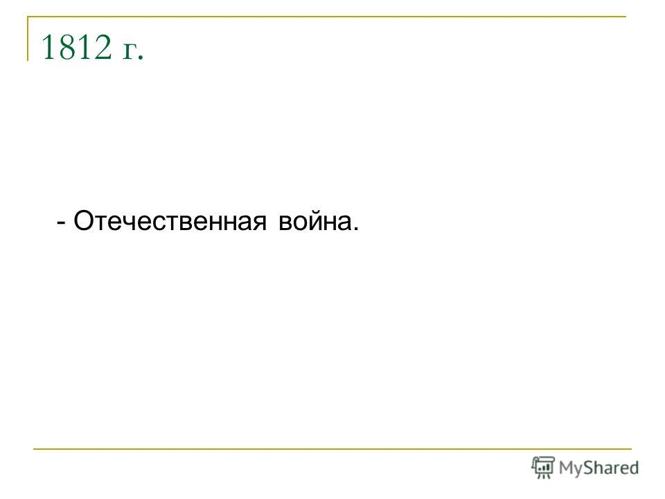 1812 г. - Отечественная война.