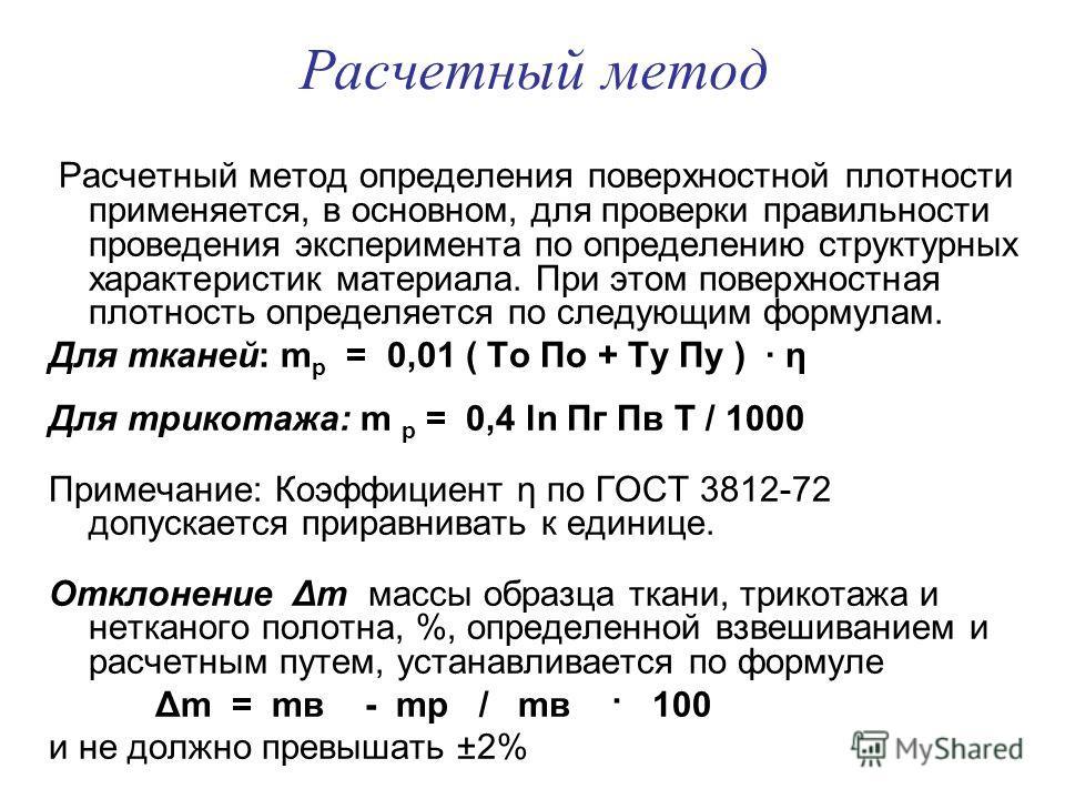 Расчетный метод Расчетный метод определения поверхностной плотности применяется, в основном, для проверки правильности проведения эксперимента по определению структурных характеристик материала. При этом поверхностная плотность определяется по следую