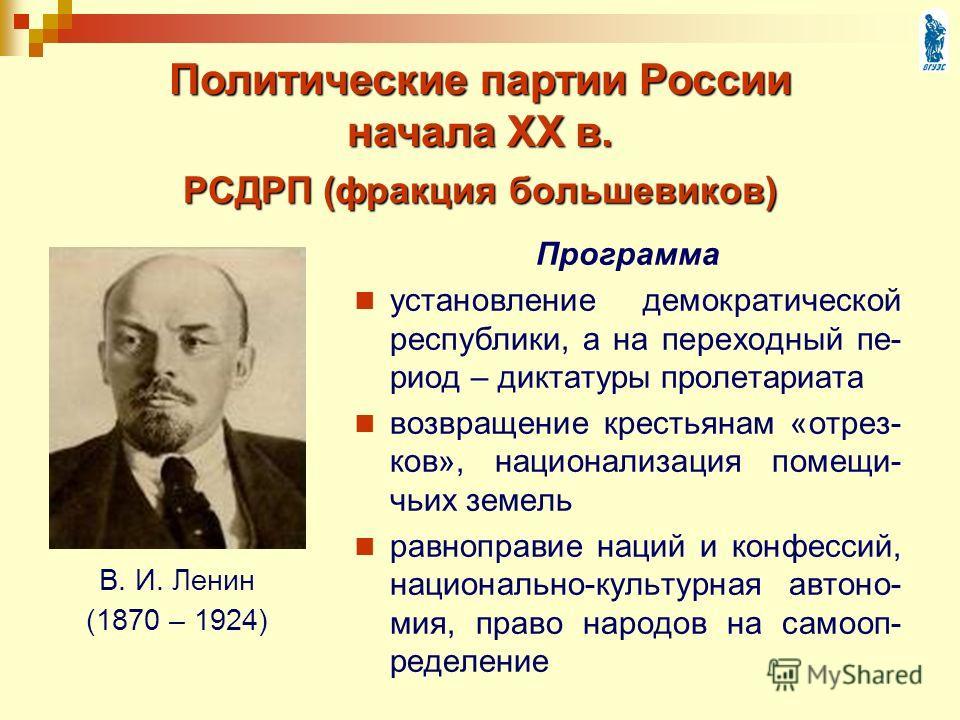 РСДРП (фракция большевиков) Программа установление демократической республики, а на переходный пе- риод – диктатуры пролетариата возвращение крестьянам «отрез- ков», национализация помещи- чьих земель равноправие наций и конфессий, национально-культу