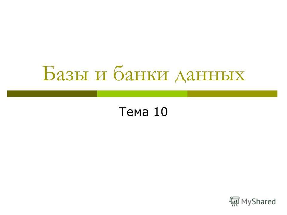 Базы и банки данных Тема 10
