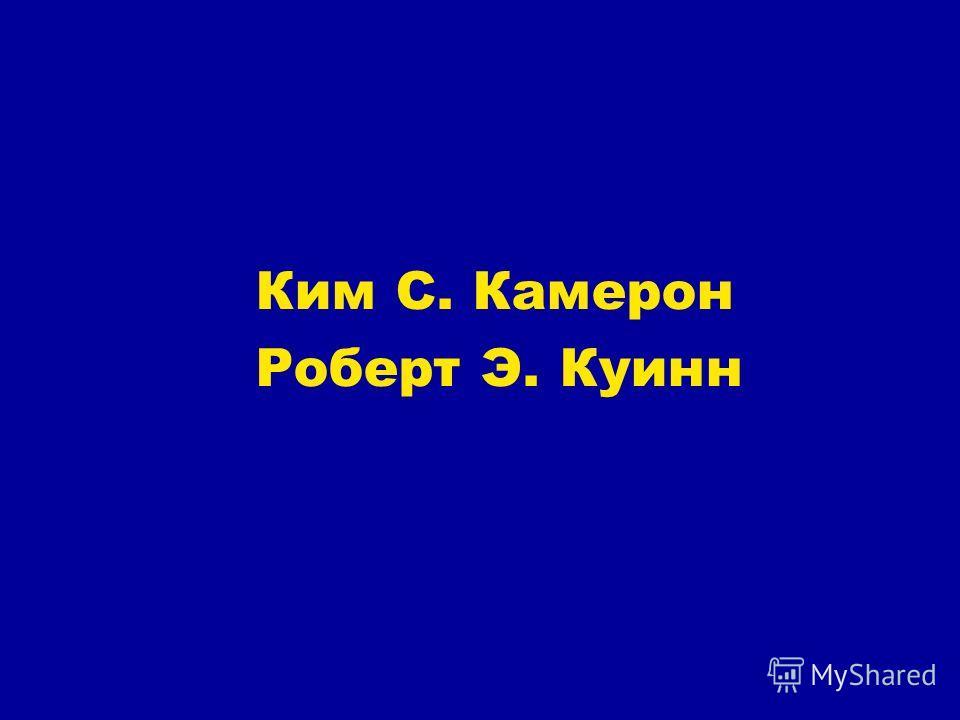 Ким С. Камерон Роберт Э. Куинн