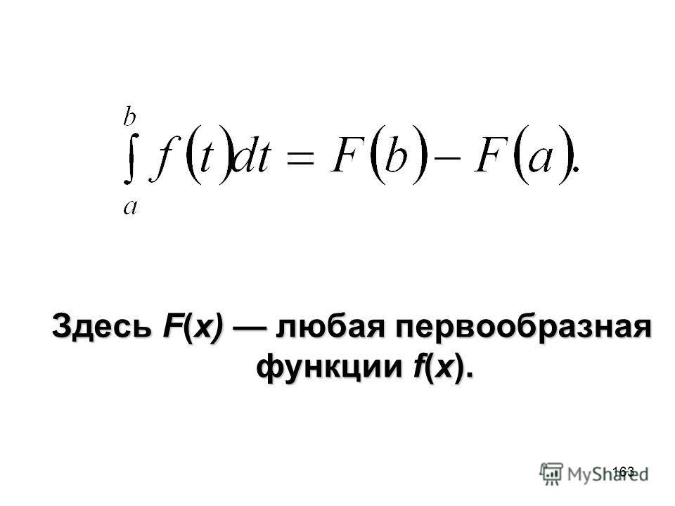 163 Здесь F(x) любая первообразная функции f(x).