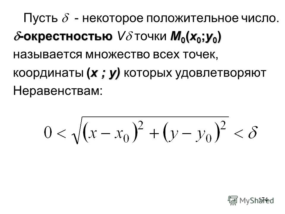 174 Пусть некоторое положительное число. -окрестностьюM 0 (x 0 ;y 0 ) -окрестностью V точки M 0 (x 0 ;y 0 ) называется множество всех точек, x ; y) координаты (x ; y) которых удовлетворяют Неравенствам: