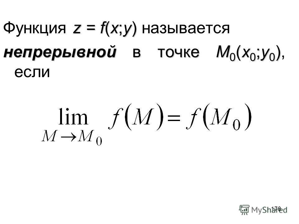 178 z = f(x;y) Функция z = f(x;y) называется непрерывной в точке M 0 (x 0 ;y 0 ) непрерывной в точке M 0 (x 0 ;y 0 ), если