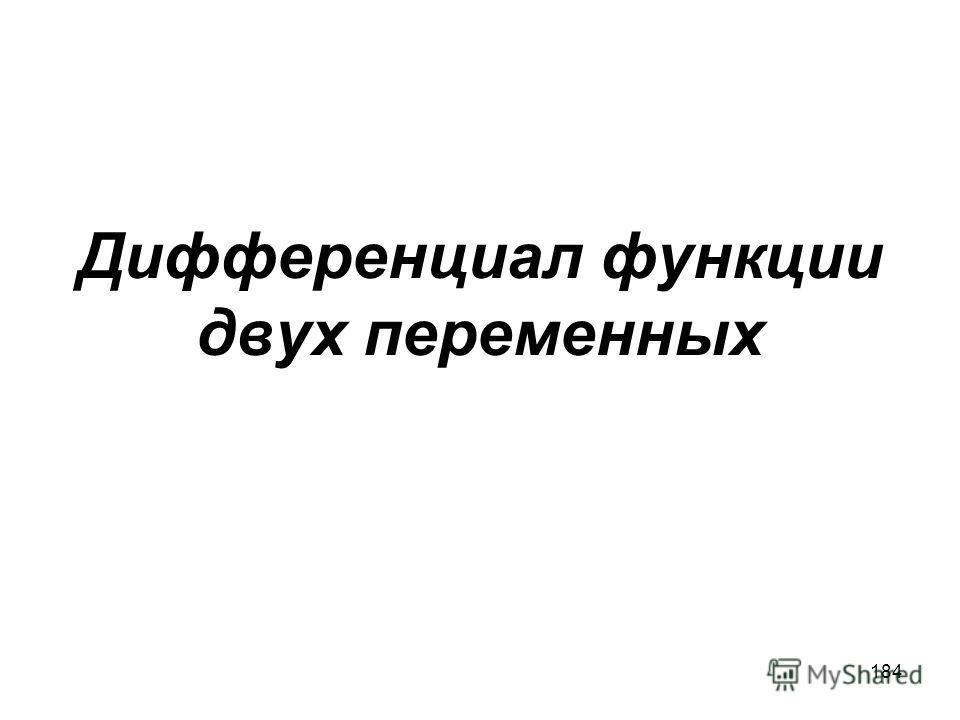 184 Дифференциал функции двух переменных