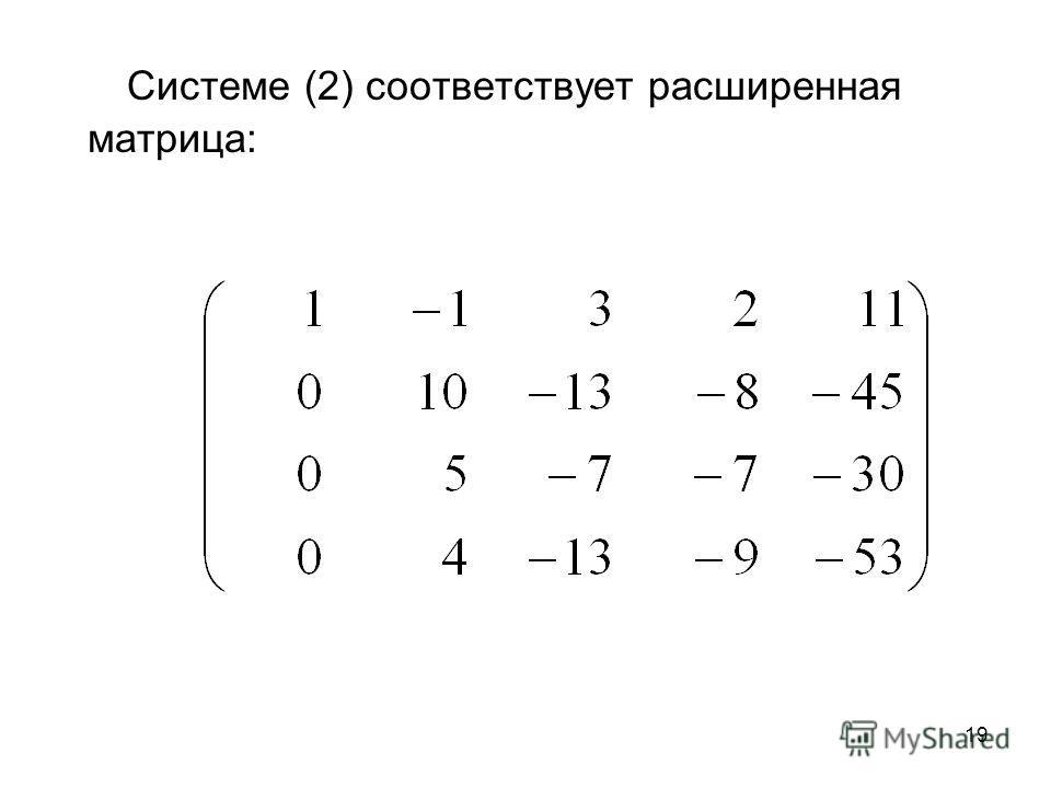 19 Системе (2) соответствует расширенная матрица: