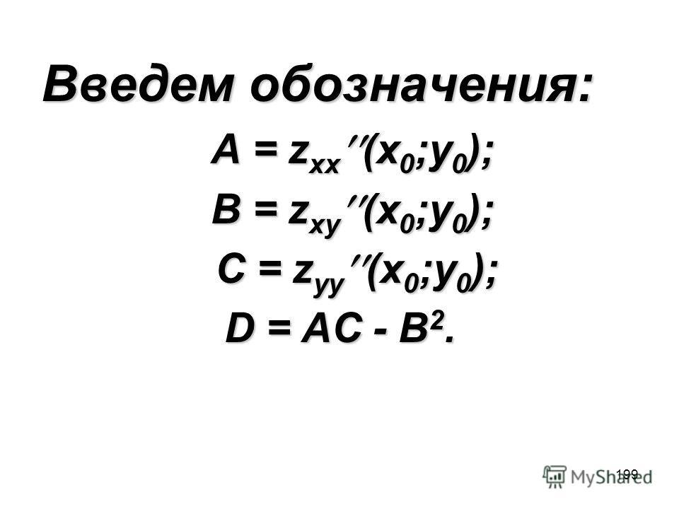 199 Введем обозначения: A = z xx (x 0 ;y 0 ); A = z xx (x 0 ;y 0 ); B = z xy (x 0 ;y 0 ); C = z yy (x 0 ;y 0 ); C = z yy (x 0 ;y 0 ); D = AC - B 2.