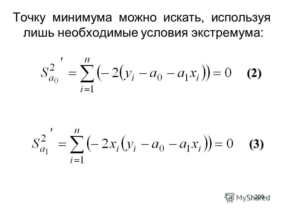 209 Точку минимума можно искать, используя лишь необходимые условия экстремума: (2) (3)