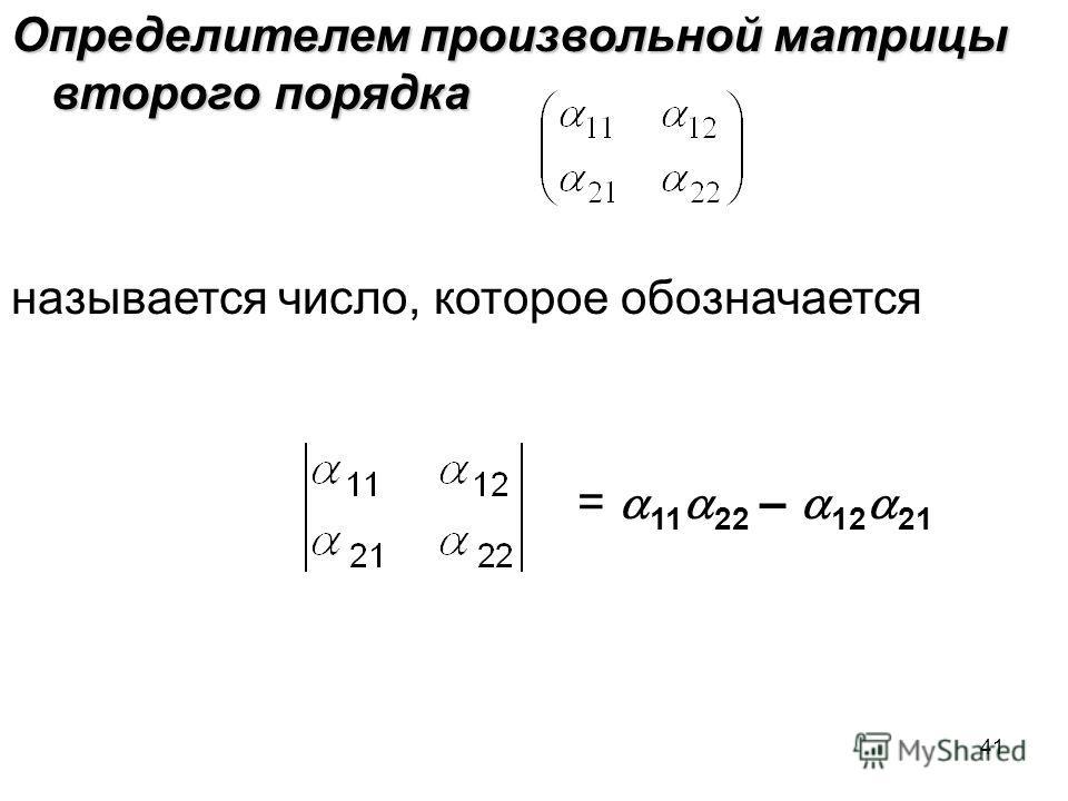 41 Определителем произвольной матрицы второго порядка называется число, которое обозначается = 11 22 – 12 21