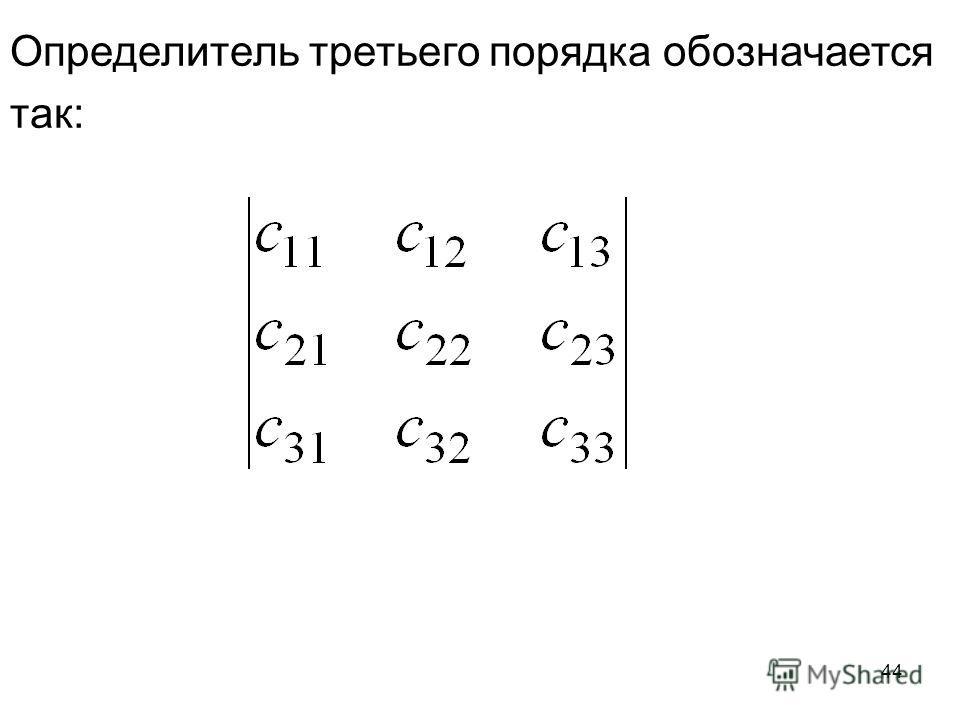 44 Определитель третьего порядка обозначается так: