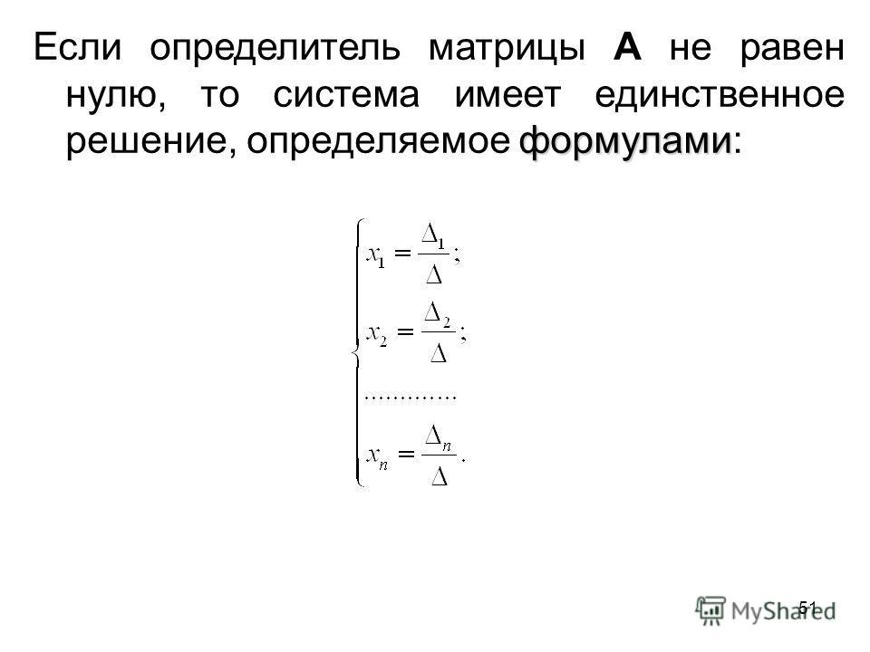 51 формулами Если определитель матрицы A не равен нулю, то система имеет единственное решение, определяемое формулами: