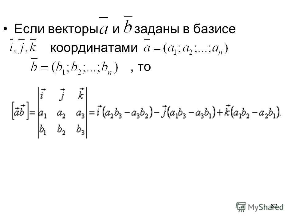 62 Если векторы и заданы в базисе координатами, то
