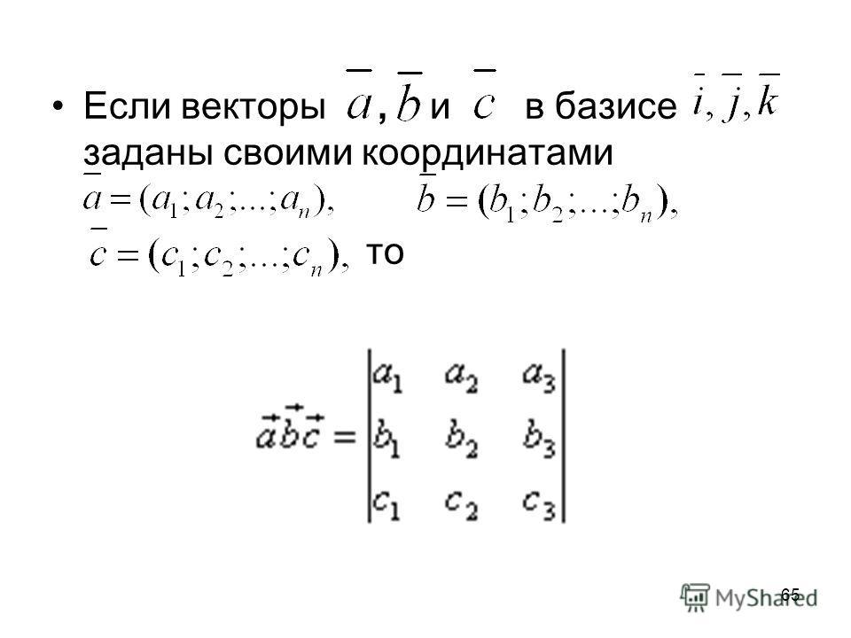 65 Если векторы, и в базисе заданы своими координатами то