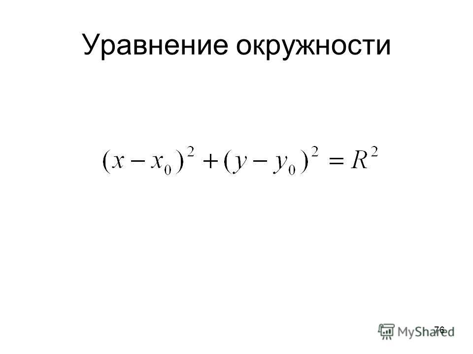76 Уравнение окружности
