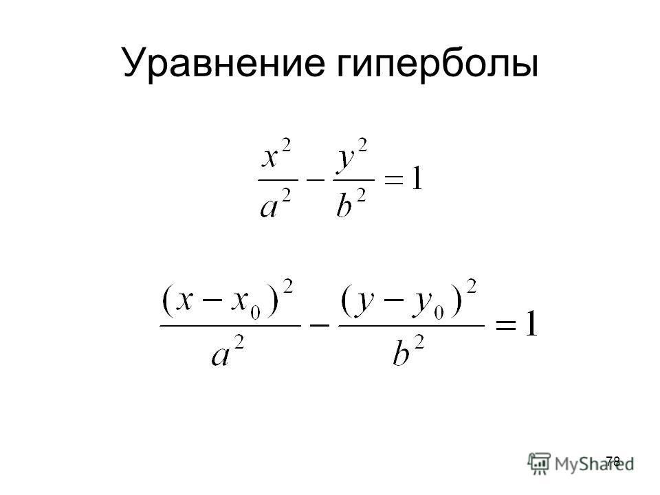 78 Уравнение гиперболы