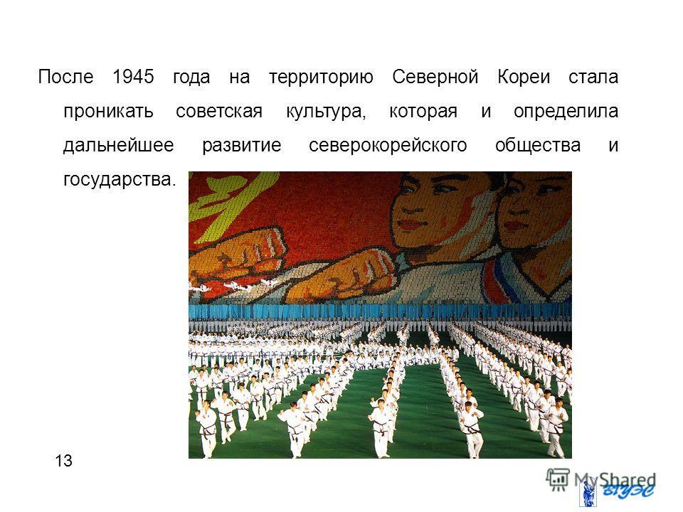 13 Этапы развития конфликта После 1945 года на территорию Северной Кореи стала проникать советская культура, которая и определила дальнейшее развитие северокорейского общества и государства. 13