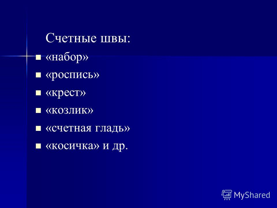 Счетные швы: «набор» «роспись» «крест» «козлик» «счетная гладь» «косичка» и др.