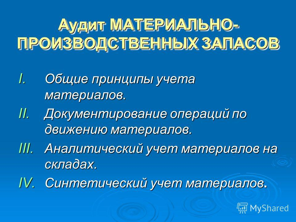 Презентация на тему Аудит МАТЕРИАЛЬНО ПРОИЗВОДСТВЕННЫХ ЗАПАСОВ  1 Аудит МАТЕРИАЛЬНО ПРОИЗВОДСТВЕННЫХ ЗАПАСОВ