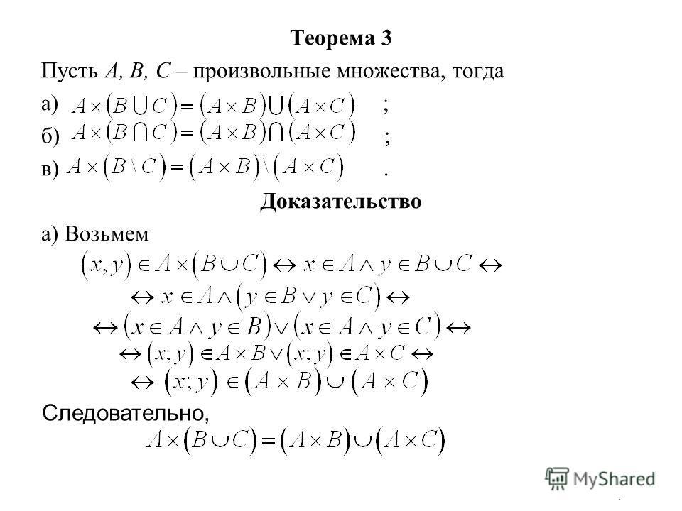 Теорема 3 Пусть А, В, С – произвольные множества, тогда а) ; б) ; в). Доказательство а) Возьмем Следовательно,.