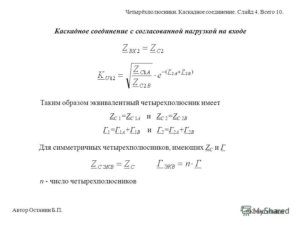 Каскадное соединение с согласованной нагрузкой на входе Таким образом эквивалентный четырехполюсник имеет Z C 1 =Z C 1A и Z C 2 =Z C 2B Г 1 =Г 1А +Г 1В и Г 2 =Г 2А +Г 2В Для симметричных четырехполюсников, имеющих Z С и Г n - число четырехполюсников