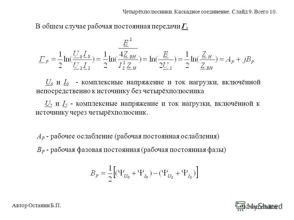 В общем случае рабочая постоянная передачи Г. U 0 и I 0 - комплексные напряжение и ток нагрузки, включённой непосредственно к источнику без четырёхполюсника U 2 и I 2 - комплексные напряжение и ток нагрузки, включённой к источнику через четырёхполюсн