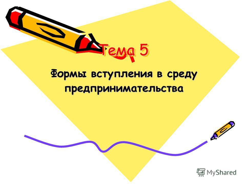 Тема 5 Формы вступления в среду предпринимательства