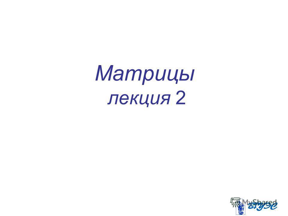 Матрицы лекция 2