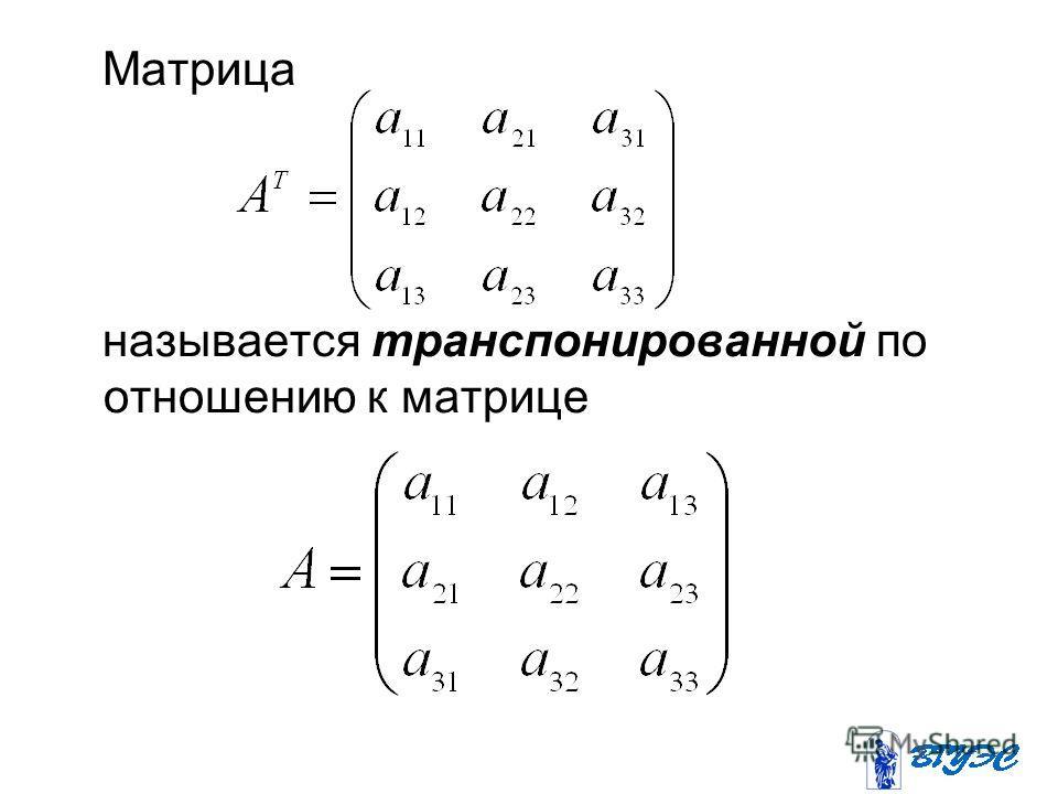 Матрица называется транспонированной по отношению к матрице