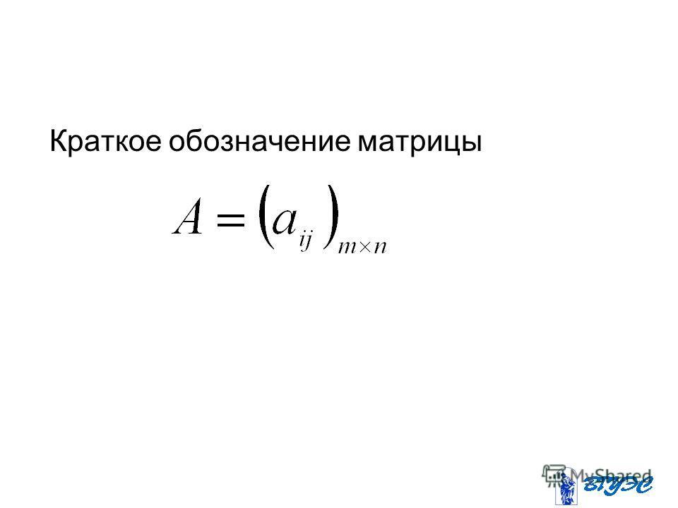 Краткое обозначение матрицы
